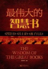伟大的智慧书:《智慧书》、《君主论》、《孙子兵法》(仅适用PC阅读)