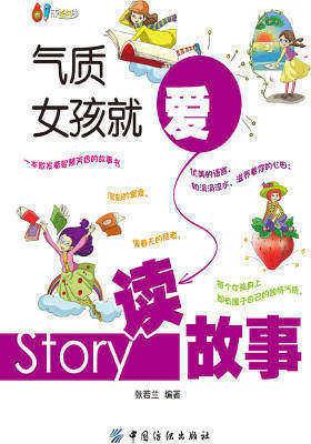 气质女孩就爱读故事