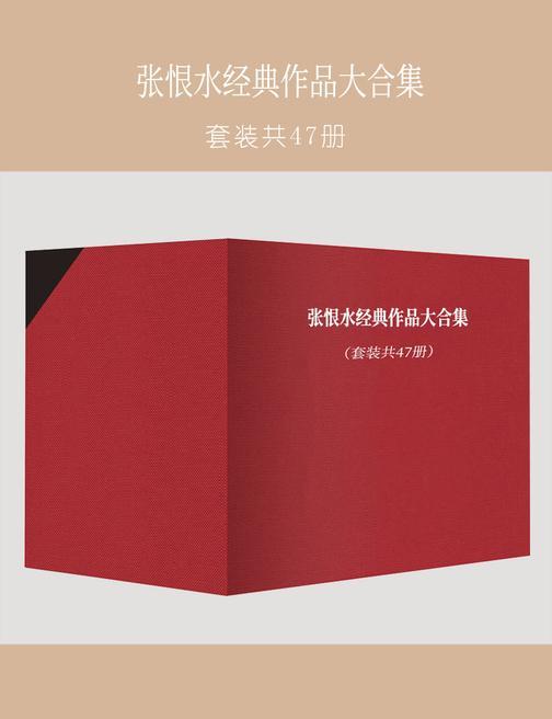 张恨水经典作品大合集(套装47册)
