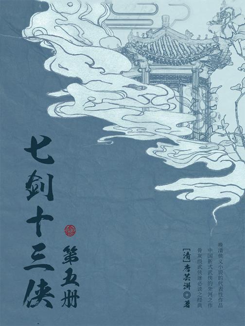 古典文学精品:七剑十三侠·五