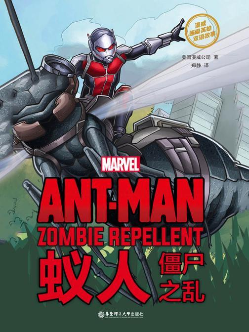 漫威超级英雄双语故事. Ant-Man 蚁人:僵尸之乱