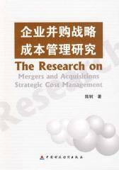 企业并购战略成本管理研究