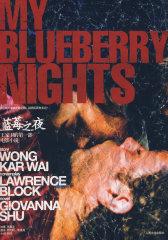 蓝莓之夜(试读本)