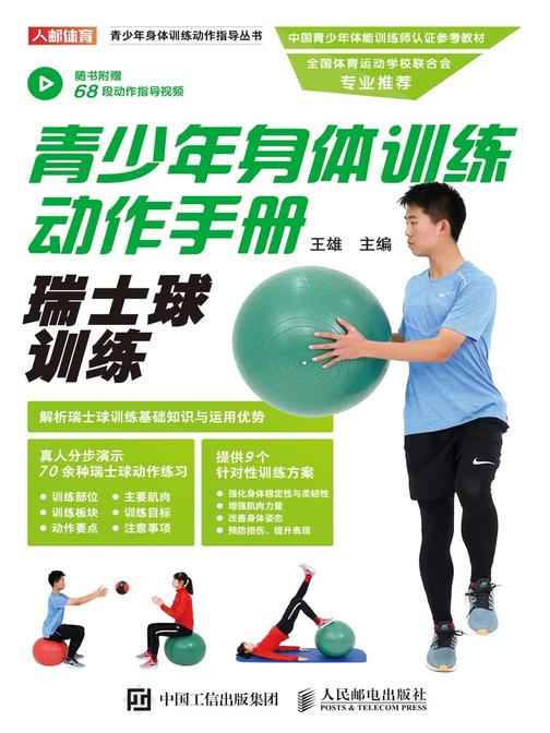 青少年身体训练动作手册:瑞士球训练
