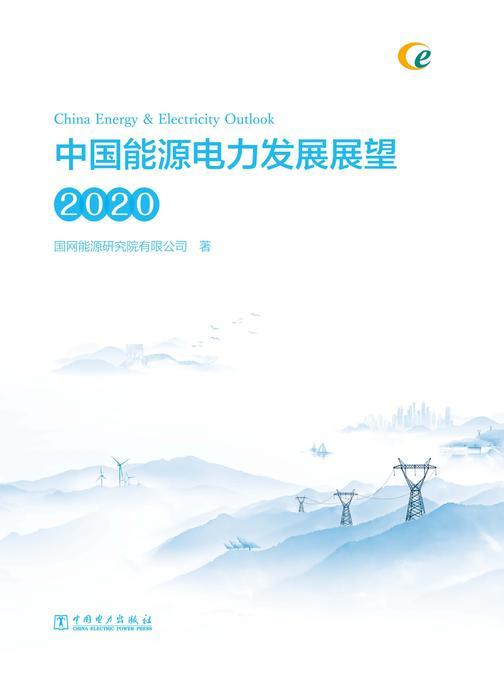 中国能源电力发展展望 2020