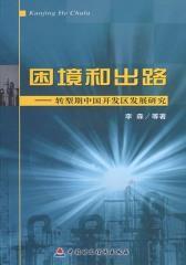 困境和出路--转型期中国开发区发展研究