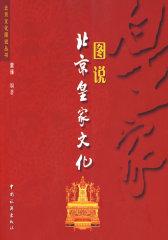 图说北京皇家文化(试读本)
