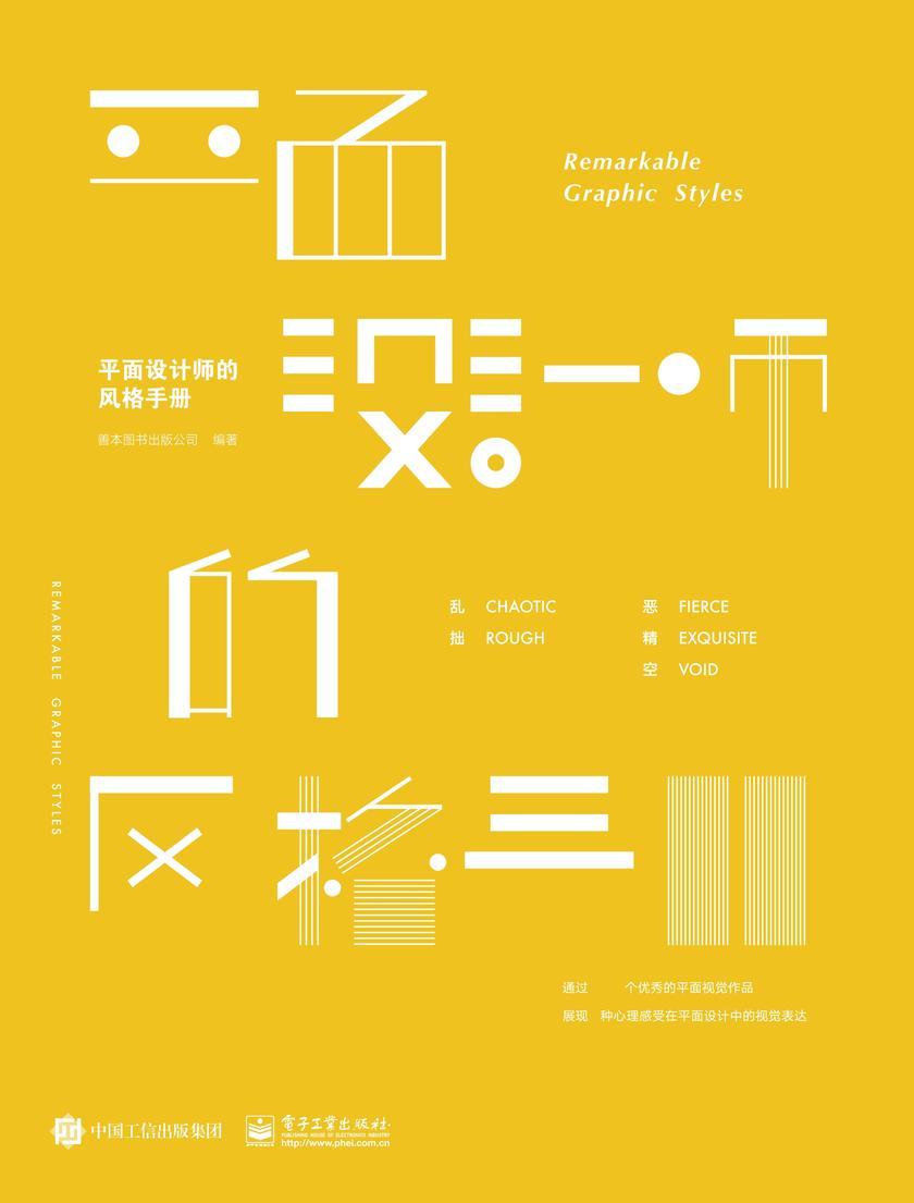 平面设计师的风格手册