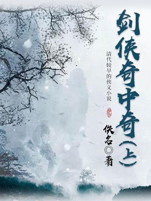 古典文学精品:剑侠奇中奇(上)