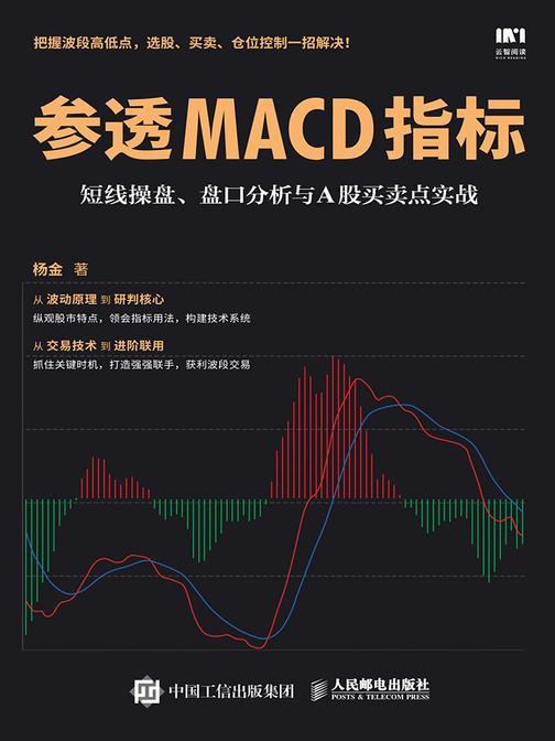 参透MACD指标:短线操盘、盘口分析与A股买卖点实战