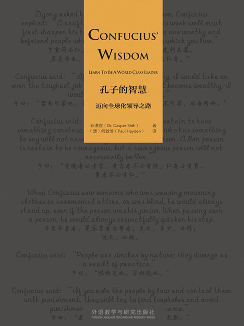 孔子的智慧:迈向全球化领导之路(英文版)