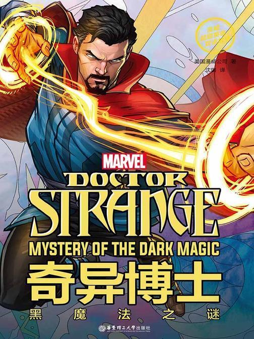 漫威超级英雄双语故事. Doctor Strange 奇异博士:黑魔法之谜