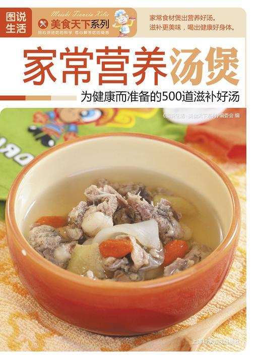 家常营养汤煲