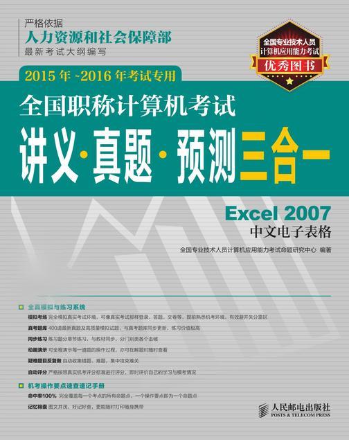全国职称计算机考试讲义 真题 预测三合一 Excel 2007中文电子表格 2015年-2016年考试专用