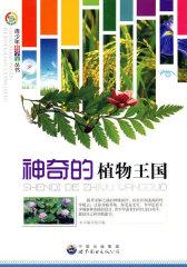神奇的植物王国