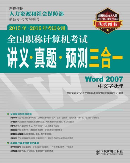 全国职称计算机考试讲义 真题 预测三合一 Word 2007中文字处理  2015年-2016年考试专用