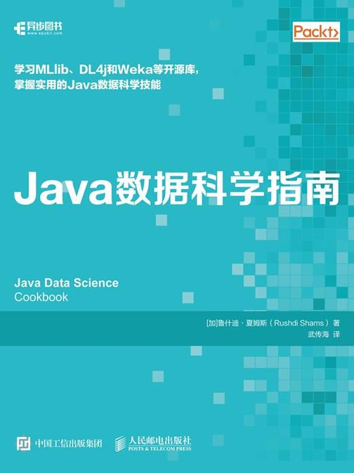 Java数据科学指南