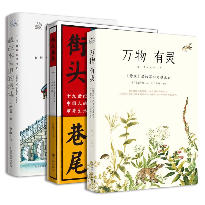 十九世纪中国民间人文套装(全3册)
