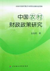 中国农村财政政策研究