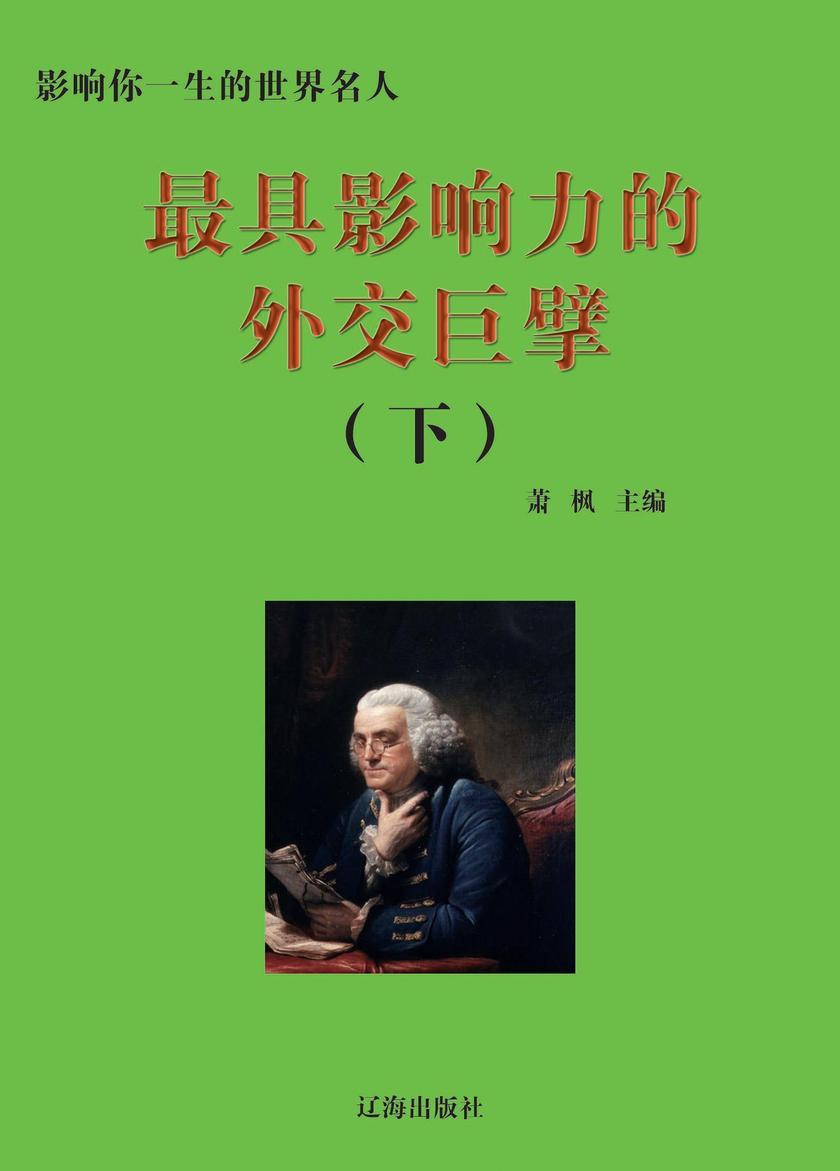 影响力的外交巨擘(下册)