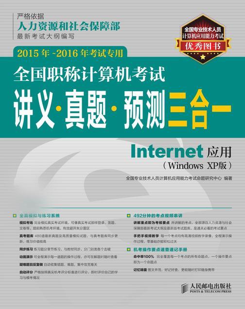 全国职称计算机考试讲义 真题 预测三合一 Internet应用 2015年-2016年考试专用