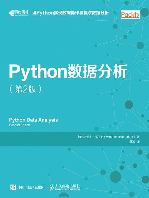 Python数据分析(第2版)