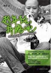 趁年轻,折腾吧:袁岳写给在青春的十字路口徘徊的你。