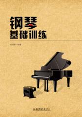 钢琴基础训练
