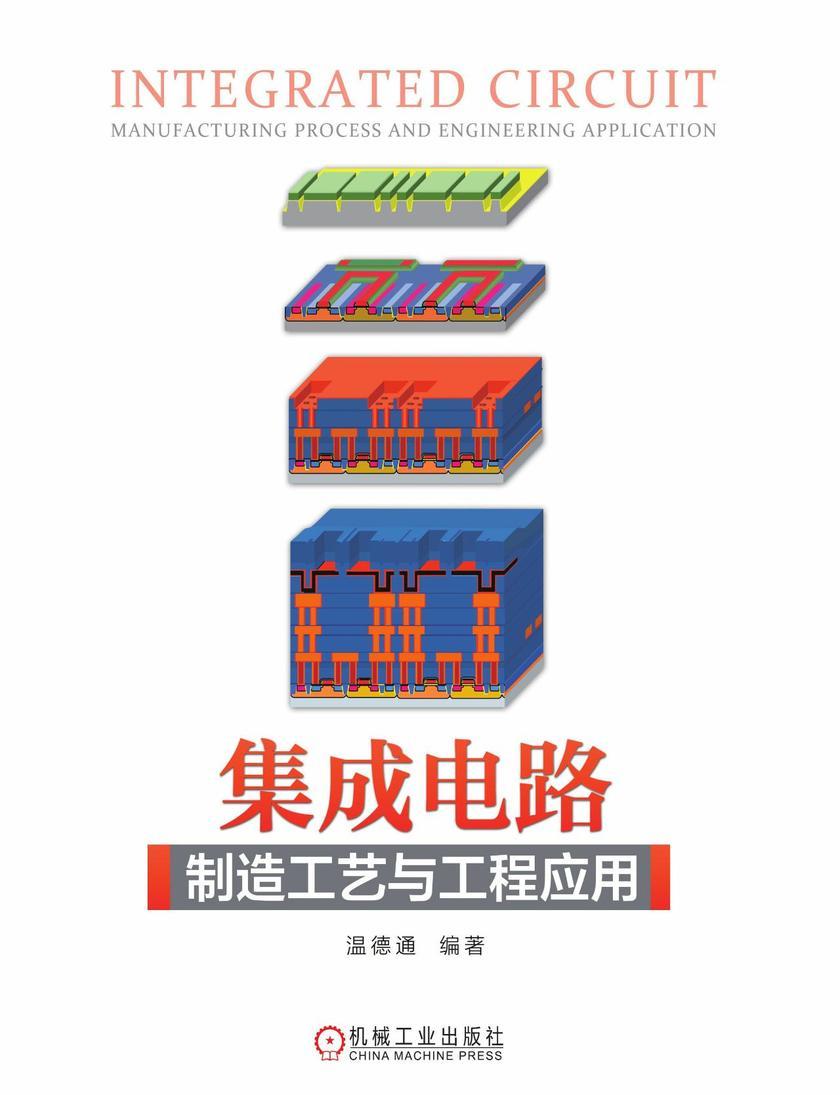 集成电路制造工艺与工程应用