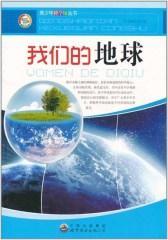 我们的地球(仅适用PC阅读)