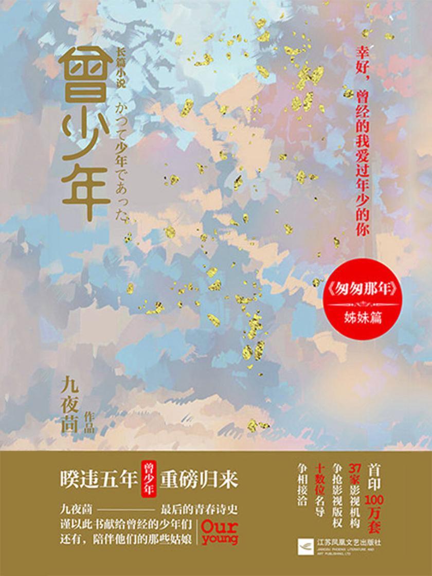曾少年(全2册)