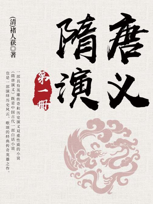 古典文学精品:隋唐演义·一