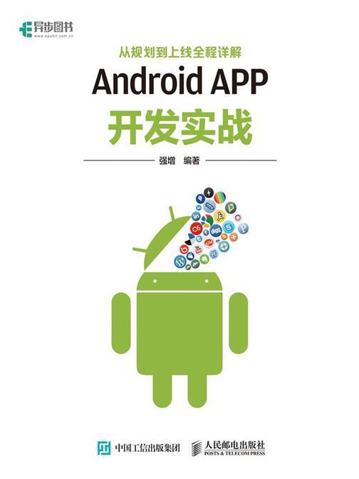 Android APP开发实战——从规划到上线全程详解
