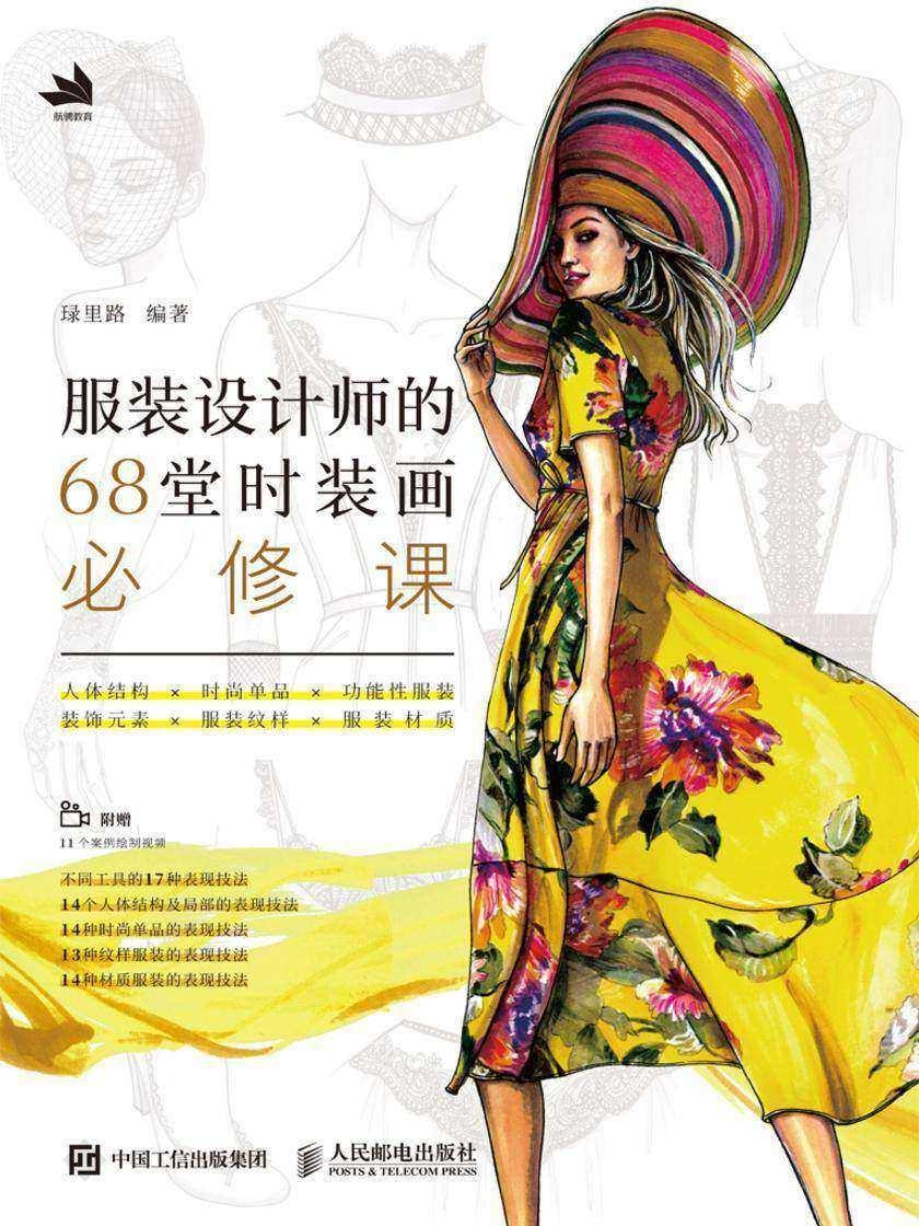 服装设计师的68堂时装画必修课