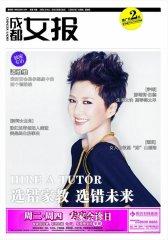 成都女报 周刊 2011年45期(电子杂志)(仅适用PC阅读)
