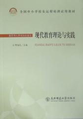 现代教育理论与实践