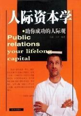 人际资本学