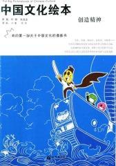 中国文化绘本:创造精神(仅适用PC阅读)