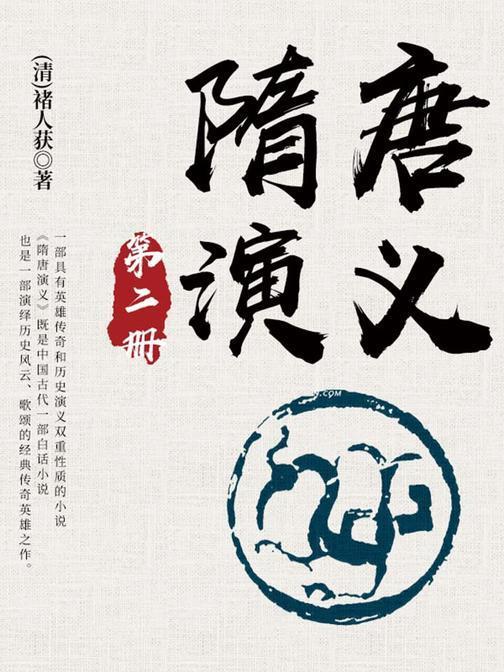 古典文学精品:隋唐演义·二