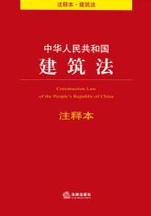 中华人民共和国建筑法注释本