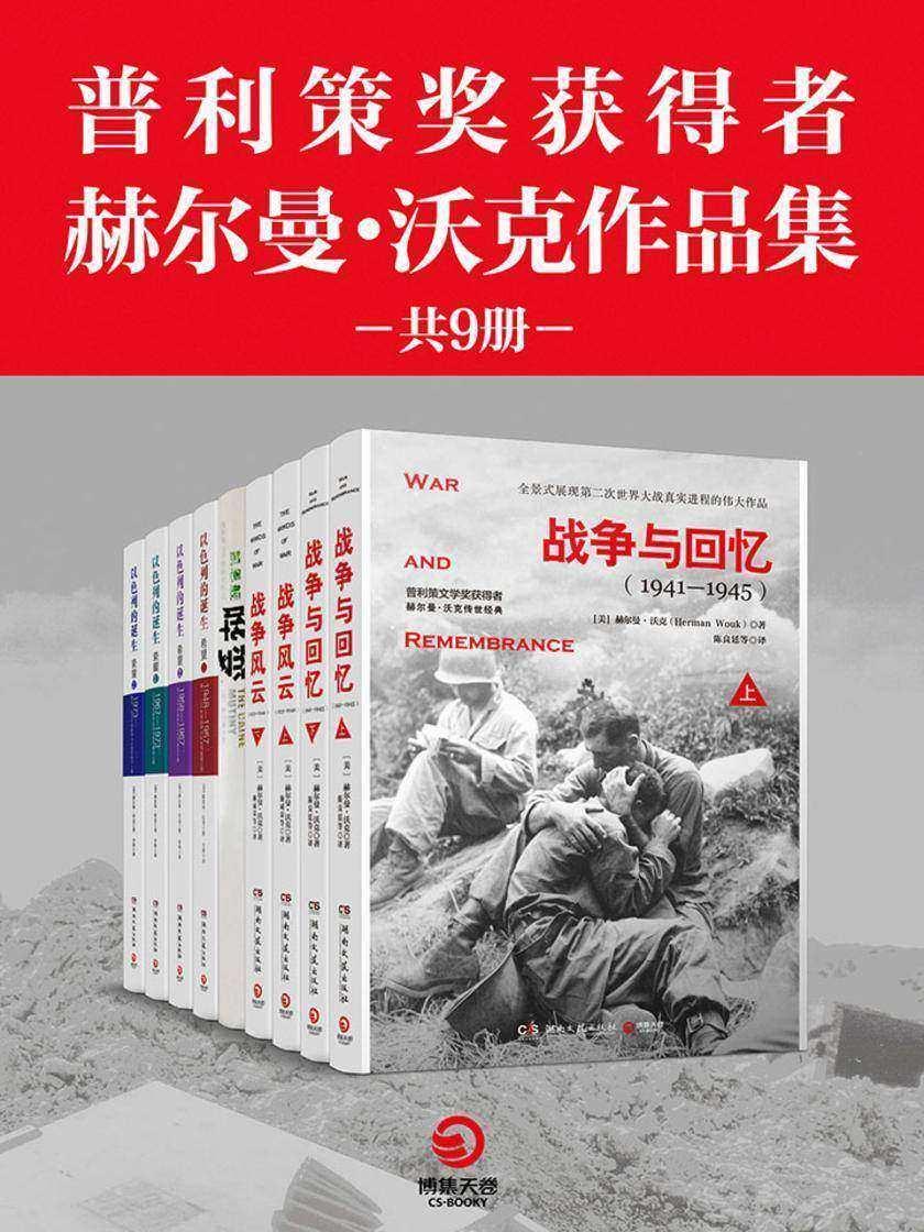 普利策奖获得者赫尔曼·沃克作品集(共9册)