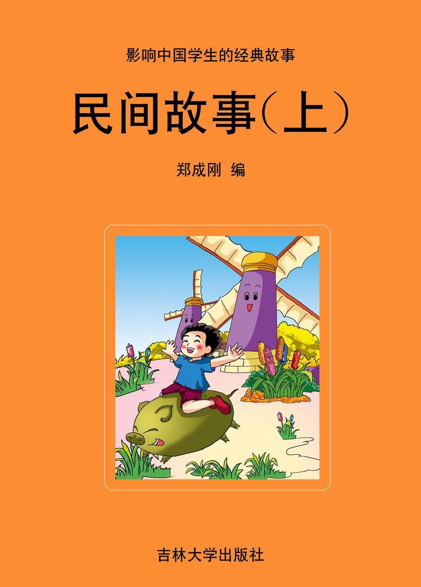 民间故事(上)
