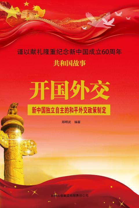 开国外交:新中国独立自主的和平外交政策制定
