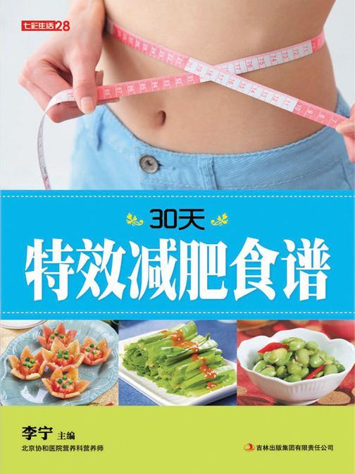 30天特效减肥食谱