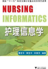 护理信息学