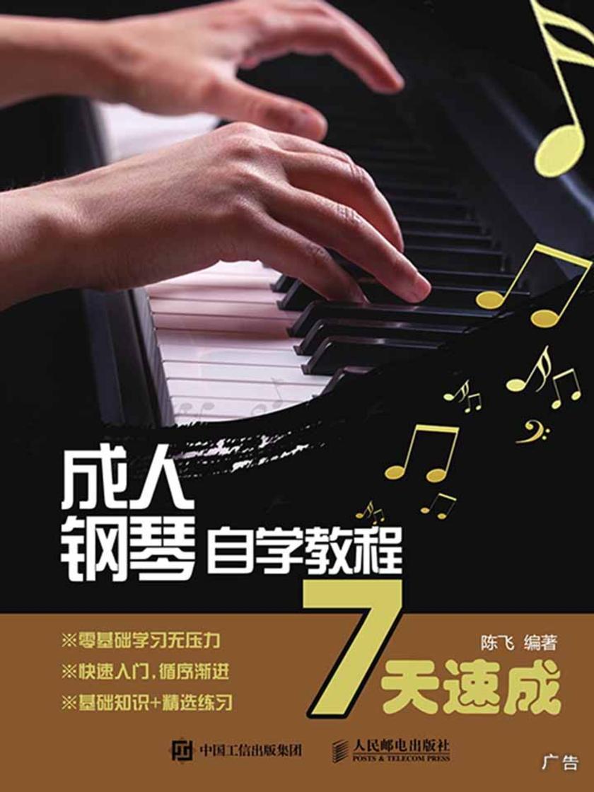 成人钢琴自学教程7天速成