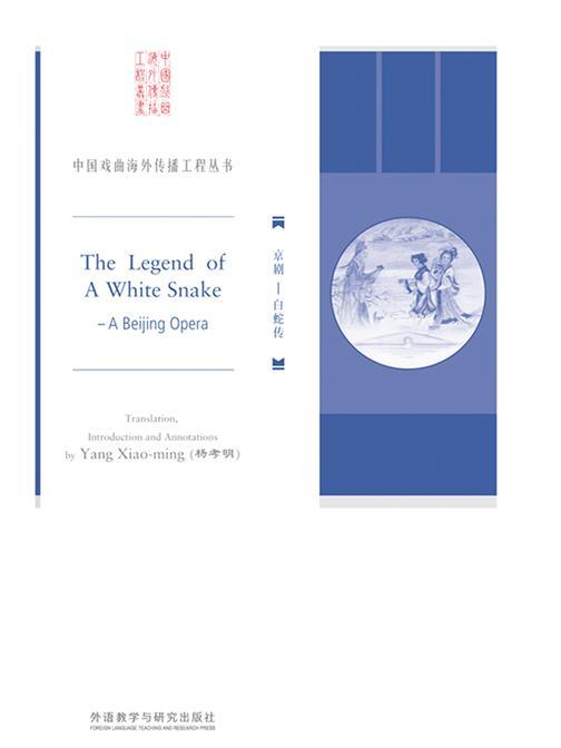 京剧:白蛇传