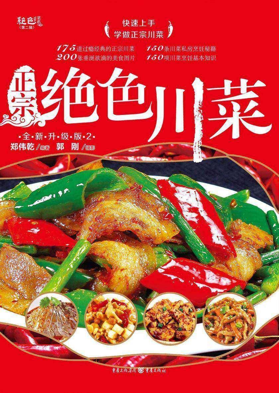 正宗绝色川菜(全新升级版)
