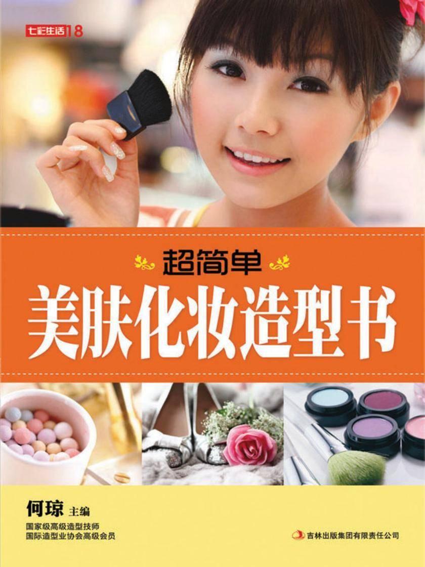 超简单美肤化妆造型书