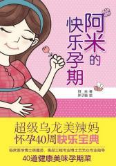 阿米的快乐孕期(试读本)